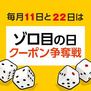2月22日はゾロ目の11%OFFクーポン発行しております!