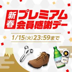 ◆全品11%OFF☆11日はヤフー激アツ◆プレミアム感謝デー