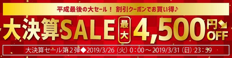 本日より第二弾!大決算セール開催中♪4,500円引きクーポンが全員貰える♪♪♪