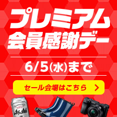 ◆利用期限は残り数時間◆全員貰える特別クーポンを使ってお得に商品をGET!